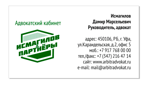 vizitka_gorizont_belaya_pered