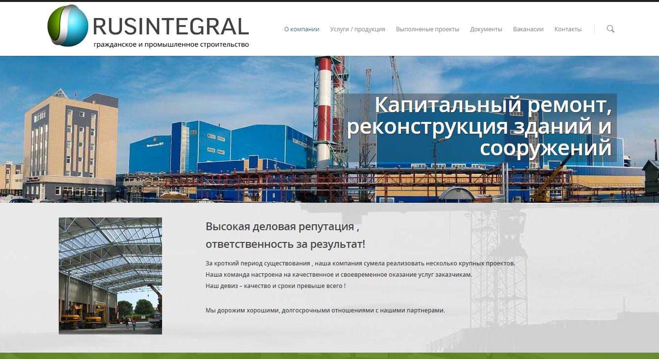 Сайт компании ООО РусИнтеграл г. Уфа. Промышленное и гражданское строительство.