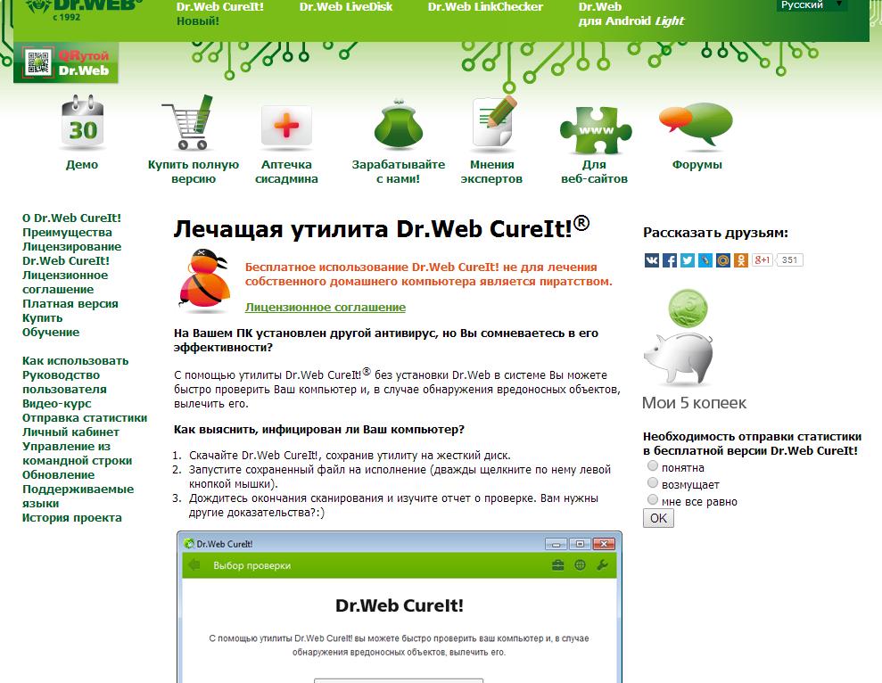 Лечащую утилиту Dr.Web CureIt