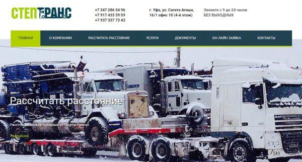 Создание сайта и фирменного стиля для ООО Степ-Транс