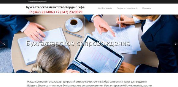 Сайт для бухгалтерского Агенства ООО Корда