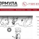 Сайт для тренинга Формула Бизнес Коммуникаций