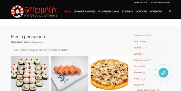 Сайт для кафе доставки Япошка