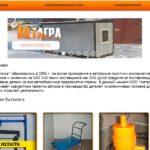 Сайт компании Метагра с Каталогот продукции