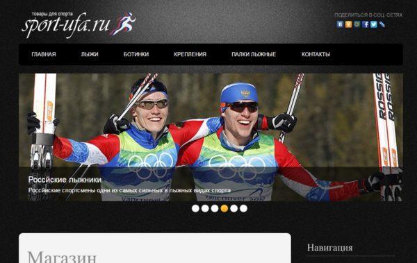Сайт, логотип для магазина Спорт Уфа