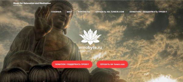 Разработка сайта и создание фирменного стиля для интернет радио Миробайт