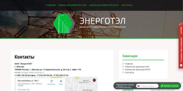 Создание логотипа и сайта для Энерготэл ООО