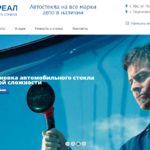 Сайт для Центра Автомобильного стекла «БОРАВТОРЕАЛ»