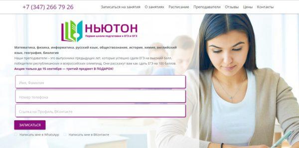 Создание сайта и логотипа для Школы Ньютон