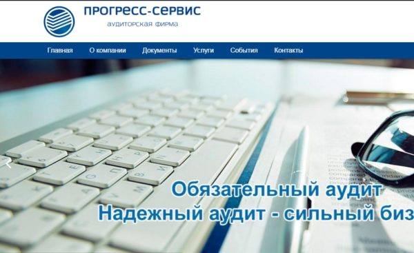 Сайт компании — Аудиторская фирма Прогресс – Сервис