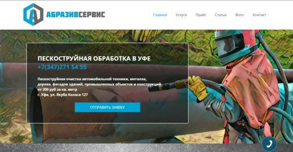 Сайт и логотип для Компании АбразивСервис