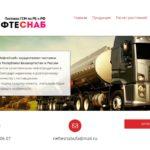 Сайт и логотип для компании ООО НефтеСнаб