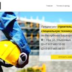 Сайт Компании с каталогом продукции СтройТех
