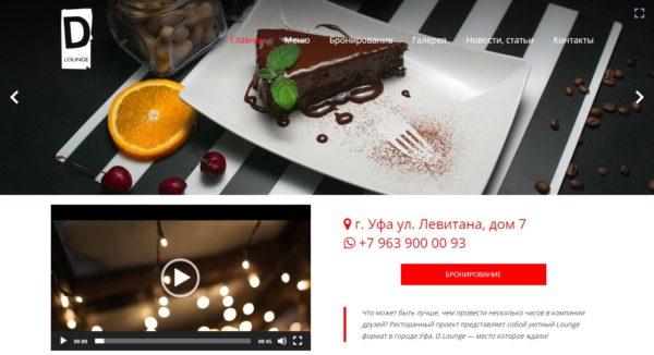 Сайт для Кафе D Lounge