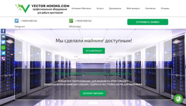 Интернет магазин Vector Mining