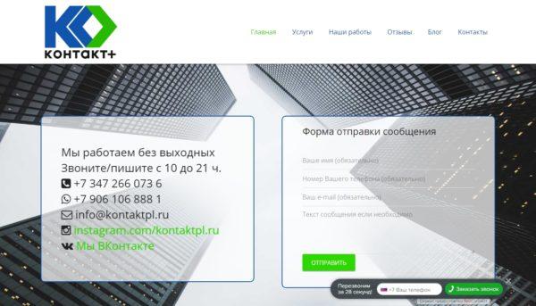 Сайт и фирменный стиль для компании Контакт Плюс