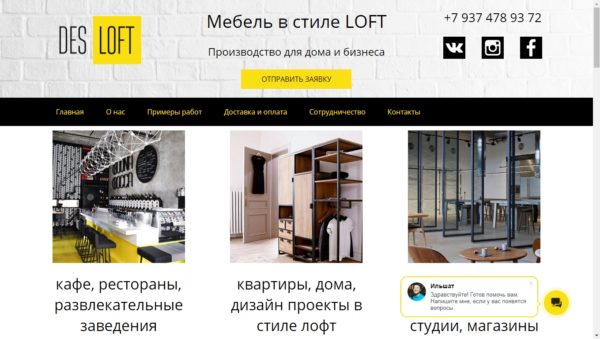 Разработка стиля и создание сайта для Компании DesLoft производство мебели в стиле лофт