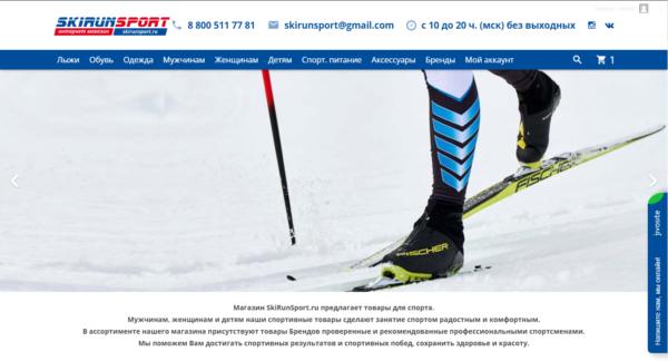 Наша работа для интернет магазина skirunsport.ru